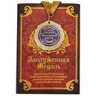 """Медаль """"С днем рождения, любимый тесть"""" в подарочной открытке"""